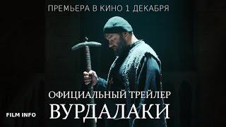 Вурдалаки (2016) Официальный трейлер