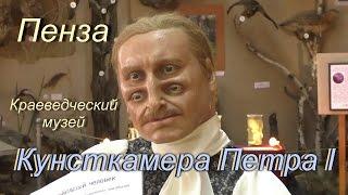 Кунсткамера Петра I(Кунсткамера Петра I (Санкт-Петербург) в Краеведческом музее Пензы., 2015-08-16T19:21:47.000Z)