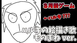 【罰ゲーム】ものまねで自作絵描き歌?!【カナメとハルキー】