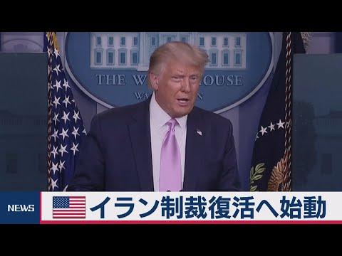 2020/08/20 アメリカ イラン制裁復活へ始動(2020年8月20日)