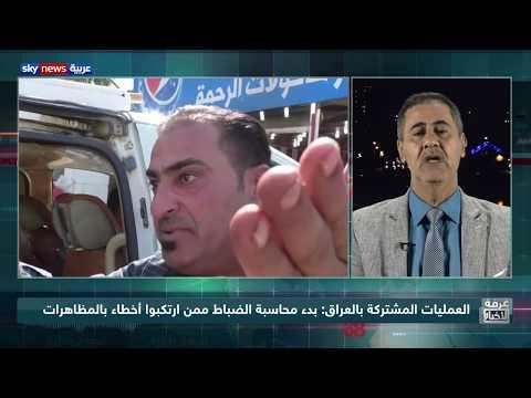 العراق.. اعتراف باستخدام القوة المفرطة ضد المتظاهرين  - 00:54-2019 / 10 / 8