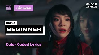 BNK48 - Beginner (Color Coded Lyrics / เนื้อเพลง) [THA/ROM/ENG]