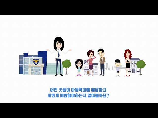청주경찰서 아동학대방지 애니메이션 FULL HD