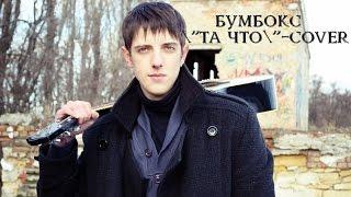 """Бумбокс """"Та что """"- cover"""