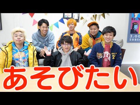 【動画外】東海オンエア6人で「遊びたいこと」プレゼン大会!