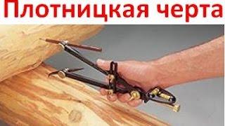Плотницкая черта для сруба - скрайбер плотника.(В этом видео отрывок работы с плотницкой чертой (скрайбер, циркуль)., 2015-08-05T15:06:43.000Z)