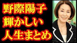 チャンネル登録是非お願いします♪ ⇒ 野際陽子さんが死去 81歳。 2017061...