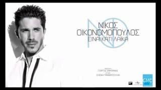 Νίκος Οικονομόπουλος - Είναι Κάτι Λαϊκά (New 2016)