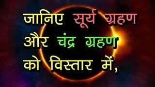 what is solar eclipse or lunar eclipse ? in Hindi   physics tv india