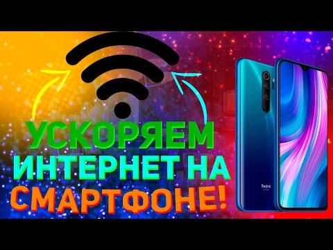 ✅Как ускорить интернет на смартфоне!😱