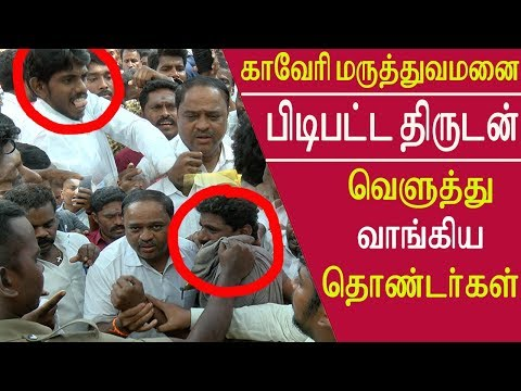 news about kalaignar health today pickpocketer was beaten up by dmk men tamil news tamil news live redpix    Former Tamil Nadu chief minister and DMK president M Karunanidhi was shifted to Kauvery Hospital in the early hours of Saturday after his blood pressure dropped. However  kalaignar karunanidhi health condition is now stable. In the meanwhile  Kauvery Hospital issued a medical statement stating that karunanidhi condition is stable and he is recovering fast. vaiko met karunanidhi family members at the hospital and spoke to the media and said, it a medical miracle the way  karinanithi is recovering.in the meanwhile the dmk cadets picked up a pickpocketer at the outside of the kauvery hospital and handed over him to the police    news about kalaignar health today,Karunanidhi, news,karunanidhi news, kalaignar, kalaignar live news,  live news, karunanidhi live, latest news about karunanidhi, karunanidhi is dead or alive, about kalaignar health, karunanidhi flash news, karunanidhi death live news, karnanithi,  More tamil news tamil news today latest tamil news kollywood news kollywood tamil news Please Subscribe to red pix 24x7 https://goo.gl/bzRyDm  #tamilnewslive sun tv news sun news live sun news