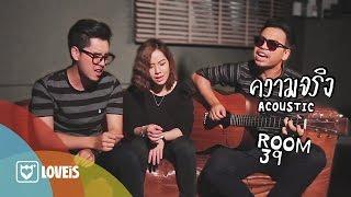 Room39 - ความจริง [Acoustic Version]