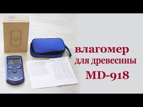 Влагомер для древесины MD-918