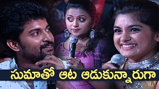 Anchor Suma Making Superb Fun With Ninnu Kori T...