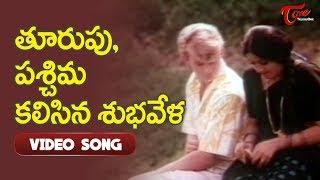 తూరుపు-పశ్చిమ కలిసిన శుభవేళ.  Padamati Sandhya Ragam   VijayaShanti   Thomas Jane   Old Telugu Songs
