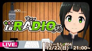 🔴配信アーカイブ:【雑談】#とぅーらじ【12月】