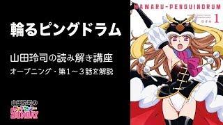 【輪るピングドラム考察①】OPに込められた意味☆山田玲司のヤングサンデー thumbnail