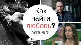 Как найти любовь? Супер советы Алексея Похабова!