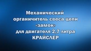ЗАПЧАСТИ ДЛЯ ДВИГАТЕЛЯ 2,7л  КРАЙСЛЕР