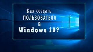 как создать пользователя в Windows
