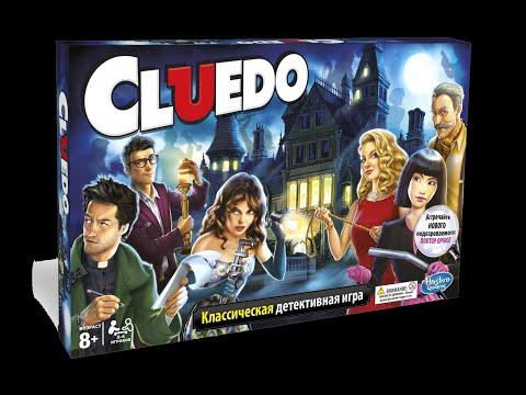 Детективная игра  Cluedo