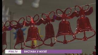 Працівники історико-краєзнавчого музею влаштували новорічну виставу для школярів