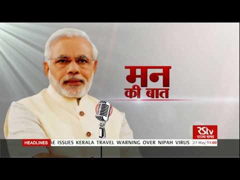 Mann Ki Baat by PM Narendra Modi | May 2018