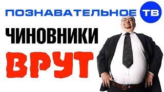 Как врут чиновники Познавательное ТВ Артём Войтенков