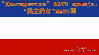 赤軍に勝るものなし セルビア語バージョン 原文・和訳歌詞付き