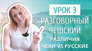 Урок 3. Разговорный чешский I Различия между чехами и русскими
