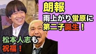 雨上がり決死隊【蛍原】にピュアホワイトな肌の第二子が産まれる!松本...