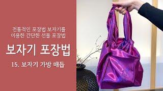 보자기 가방 매듭, 쉬운 보자기 매듭법, 보자기 예쁘게…