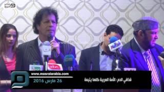مصر العربية | قذافي الدم: الأمة العربية كلها يتيمة