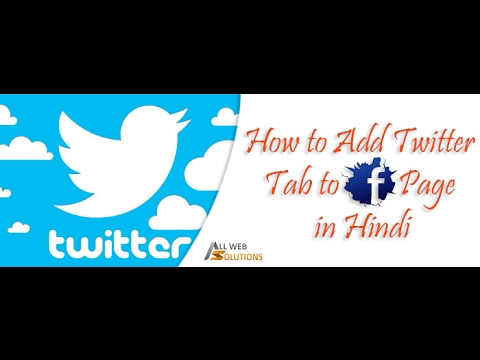 How to Add Twitter Tab to Facebook Page in Hindi