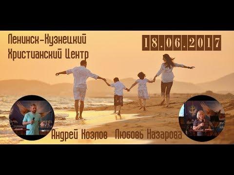 Ленинск-Кузнецкий Христианский Центр 18.06.2017 А.Козлов Л.Назарова