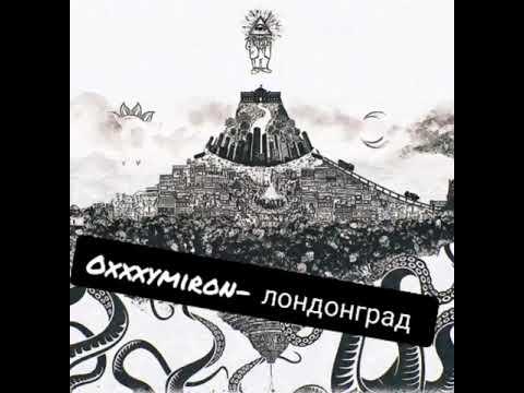 Oxxxymiron-лондонград