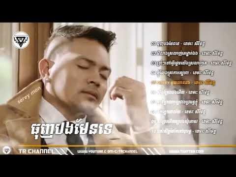 Khemarak Sereymon New Song 2020,Old Song, Music Khmer ,Nhac khmer Campuchia , Cambodia ខេមរៈ សិរីមន្