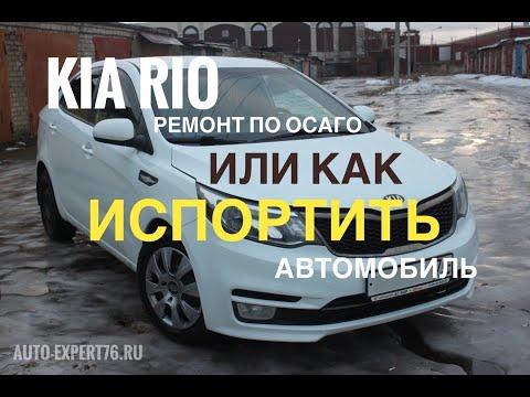 KIA RIO-ремонт по ОСАГО или как испортить чужой автомобиль