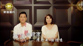 【MV首播】陳思安vs陳隨意-冤家變親家(官方完整版MV) HD thumbnail