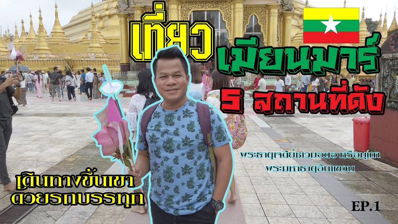 เที่ยวพม่า (MYANMAR) สถานที่ดังในประเทศพม่า ไหว้พระพม่าและสิ่งศักดิ์สิทธิ์ EP.1