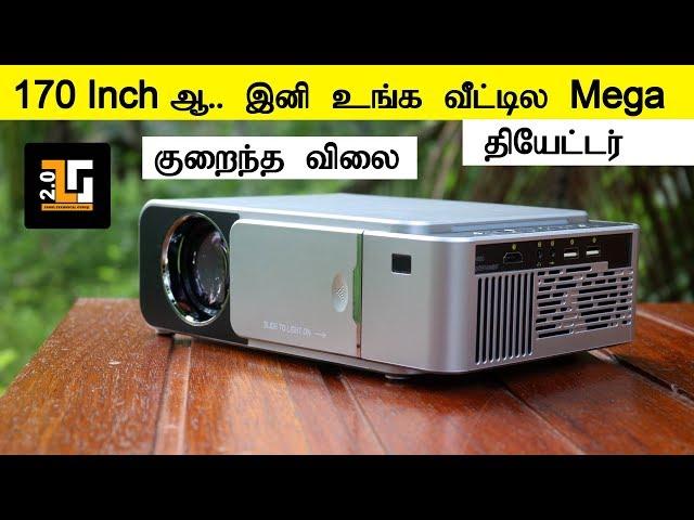 இனி உங்கள் வீட்டில் பெரிய தியேட்டர்   T6 Video Home Theater Projector   Tamil TechGuruji