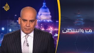 🇺🇸من واشنطن - التصعيد في الخليج.. مواجهة شاملة أم ضغط سياسي؟