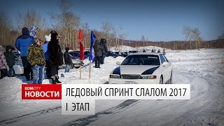 Komcity Новости — «Ледовый спринт слалом 2017», 1 этап, 23 февраля 2017