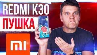 Xiaomi Redmi K30 🔥 ВОТ ЭТО ПУШКА!