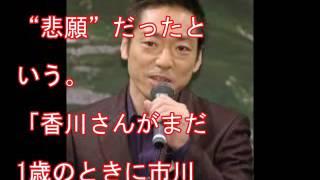 16年12月14日、離婚を発表した香川照之(51)。CAだった知子さん(46)...