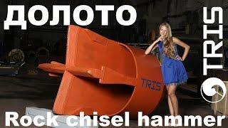 Долото для ударно-канатного бурения ТРИС Rock drilling chisel hammer TRIS(For details please visit http://www.tris-msk.com Узнайте больше! Заходите на наш сайт http://www.tris-msk.ru Узнайте больше! Заходите на..., 2016-08-29T16:15:25.000Z)