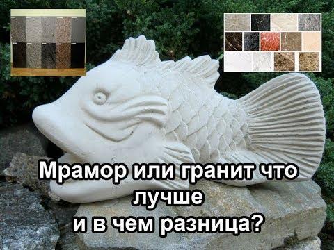 Гранит или мрамор что лучше, в чем разница? Памятники из мрамора или гранита