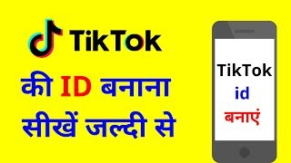 Tik Tok videos पर id / Account Kaise banaye | How to create TikTok account / id