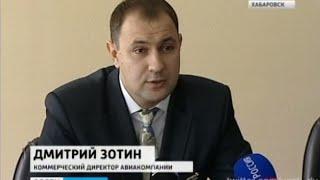 Вести-Хабаровск. Презентация нового авиарейса