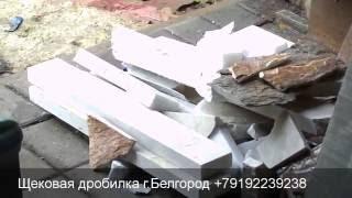 Дробилка для мрамора(, 2016-08-27T09:26:11.000Z)